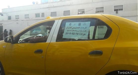 سيارات الأجرة بتطوان تستعد للإضراب بعد ارتفاع أسعار المحروقات