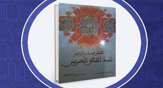 """تقديم كتاب """"الفكر السياسي للزعيم عبد الخالق الطريس"""" بتطوان"""