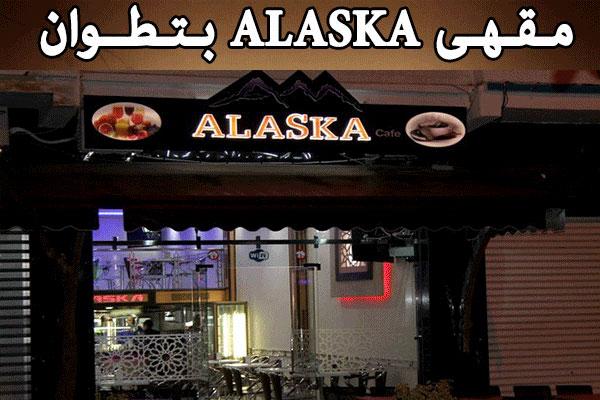 مقهى ألاسكا