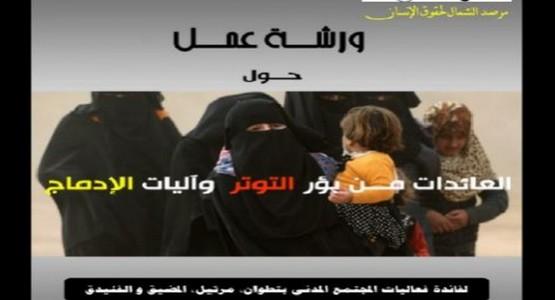 """""""سلطات مرتيل تمنع ورشة عمل حول عائدات من """"داعش"""