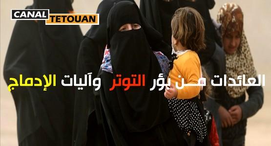 """مرصد الشمال ينظم بمدينة تطوان ورشة حول """" العائدات من تنظيم داعــش """""""