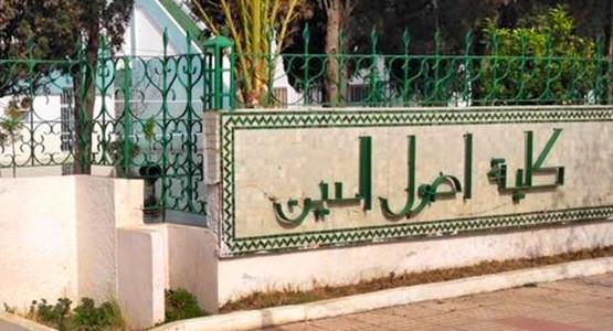 وزارة التعليم العالي تغيّر إسم كلية أصول الدين بتطوان