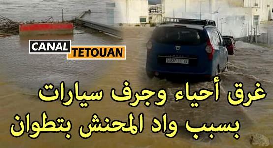 بالصور … غرق أحياء تطوان بسبب واد المحنش