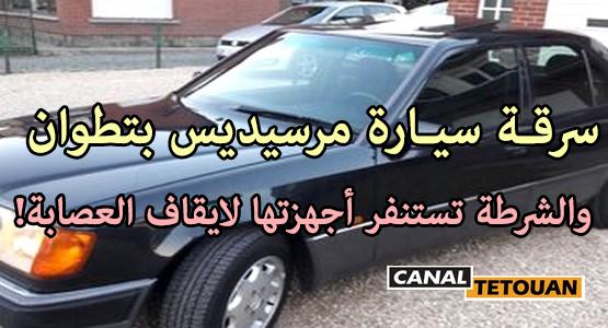 سرقة سيارة مرسيديس بمدينة تطوان .. والشرطة تستنفر أجهزتها لايقاف العصابة !