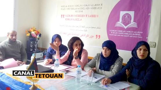 جمعية مدرسي اللغة الأمازيغية بجهة طنجة تطوان تحتفي بنساء التعليم