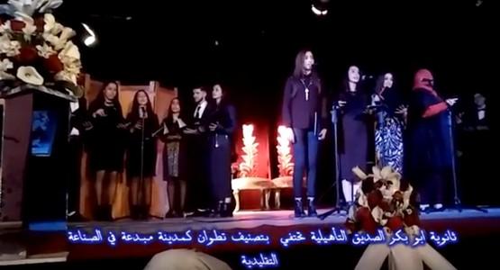 ثانوية ابو بكر الصديق الثانوية تحتفي بتصنيف تطوان مدينة مبدعة (شاهد الفيديو)