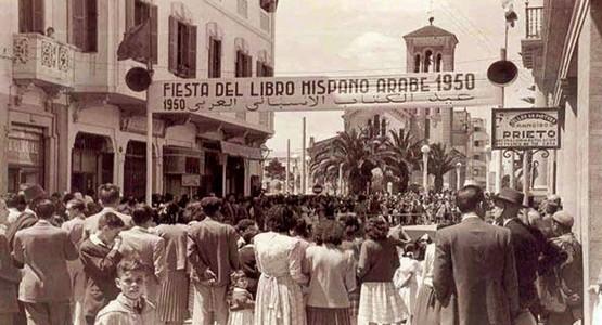 """تطوان أول مدينة عربية احتفلت بـ""""عيد الكتاب"""""""
