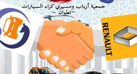 جمعية ارباب و مسيري وكالات كراء السيارات بمدينة تطوان تعقد اتفاق مع شركة اطومبيل 