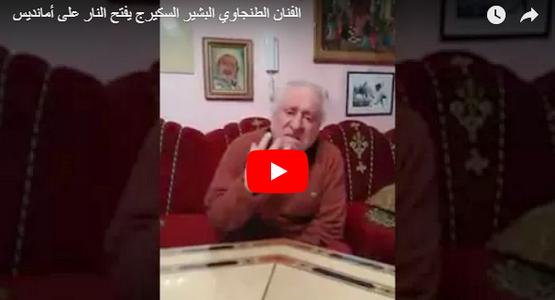 """بالفيديو … الممثل المغربي """"السكيرج"""" ينتفض ضد شركة """"أمانديس"""" و يصفها بـ """"شركة الظلام"""""""