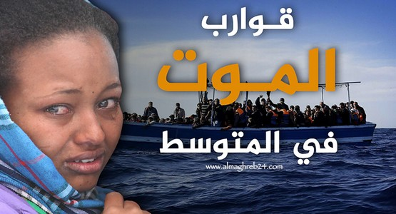 تزايد نشاط مافيات الهجرة بالسواحل الشمالية للمغرب