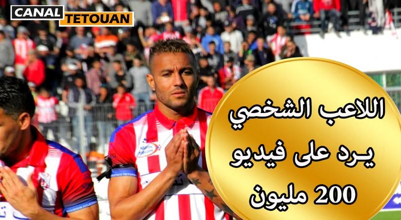 أول خروج اعلامي للاعب المغرب التطواني عبد الواحد الشخصي بعد ضجة 200 مليون (شاهد الفيديو)
