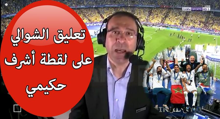 هكذا علق الشوالي على لقطة أشرف حكيمي بالراية المغربية في النهائي الأوروبي