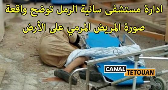 ادارة مستشفى سانية الرمل بتطوان توضح واقعة المريض المرمي على الأرض