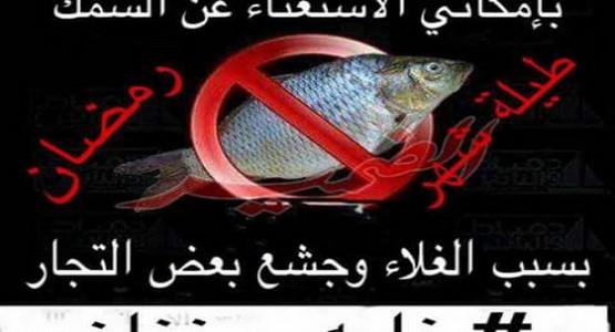 مقاطعة السمك تصل إلى أسواق الشمال (+صورة)