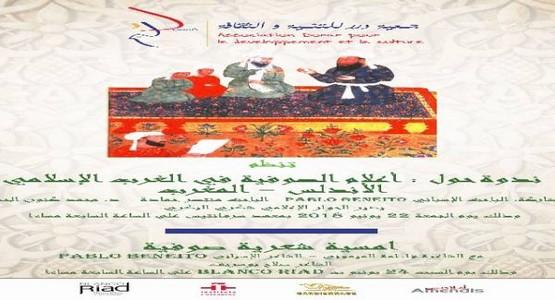 """الملتقى الثالث للتصوف بتطوان ، دورة """"أعلام الصوفية في الغرب الإسلامي"""