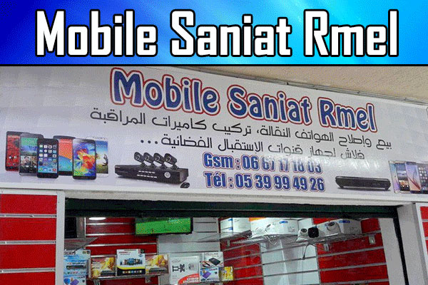 mobile saniat rmel