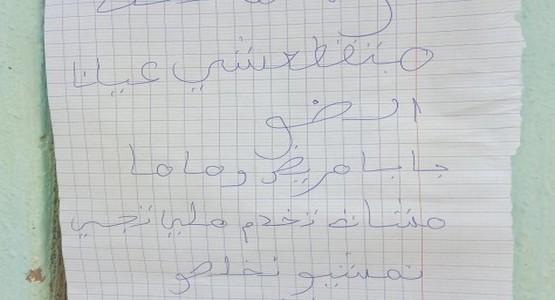 مؤثر.. أطفال بوزان يناشدون المكتب الوطني للكهرباء: بابا مريض متقطعشي علينا الضو!