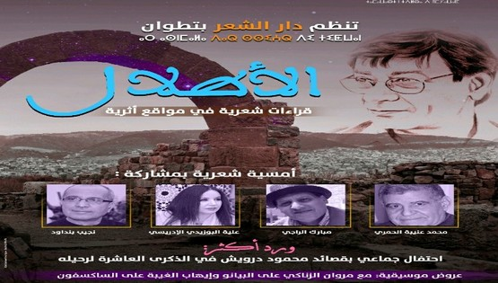 دار الشعر بتطوان تفتتح الموسم الشعري بالوقوف على أطلال تمودة