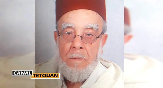 تعزية في وفاة الفقيد الحاج محمد أمعيش بتطوان
