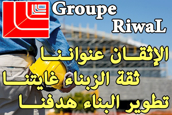 riwal Group