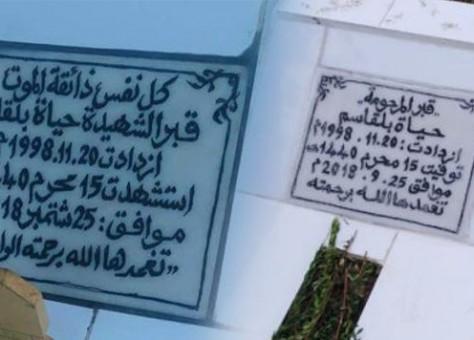 """حذف وصف """"الشهيدة"""" من قبر التطوانية حياة يثير غضب عائلتها (شاهد الصور)"""