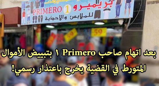 """بعد اتهام صاحب متجر Primero 1 بتطوان بـ """"تبييض الأموال"""" …  المتورط في القضية يخرج باعتذار رسمي !"""