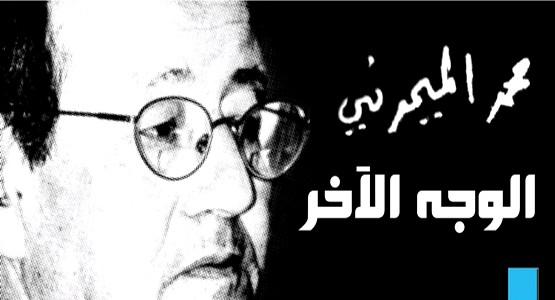 دار الشعر بتطوان تقدم الوجه الآخر للشاعر محمد الميموني