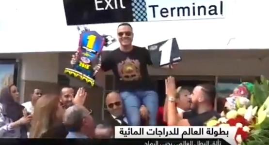 استقبال حافل للبطل العالمي ابن تطوان يحيى الرماح (شاهد الفيديو)