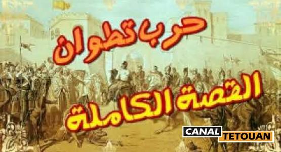 وثائقي: ماذا تعرف عن حرب تطوان 1860/1859 (شاهد الفيديو)