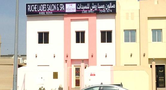 فرص شغل للسيدات في دولة قطر