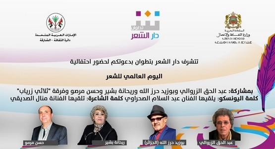 دار الشعر بتطوان تحتفي باليوم العالمي للشعر بمشاركة شعراء وفنانين من المغرب والجزائر