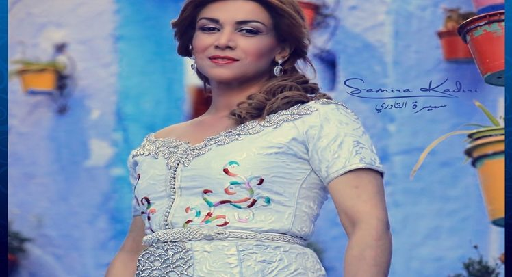 سميرة القادري.. فنانة بصيغة الجمع عشقت تطوان ومنحتها صيتا فنيا دوليا