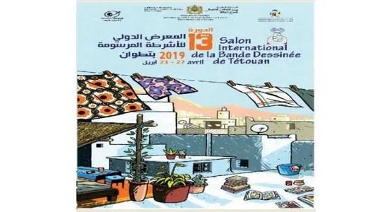 المنتدى الدولي للأشرطة المرسومة بتطوان في دورته 13