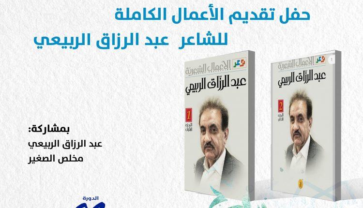 دار الشعر بتطوان تقدم الأعمال الكاملة للشاعر عبدالرزاق الربيعي