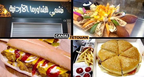 """شارع الجيش الملكي بتطوان سيشهد قريبــا افتتاح مطعم """"نشمي للشوارما الأردنية"""" (شاهد الصور)"""