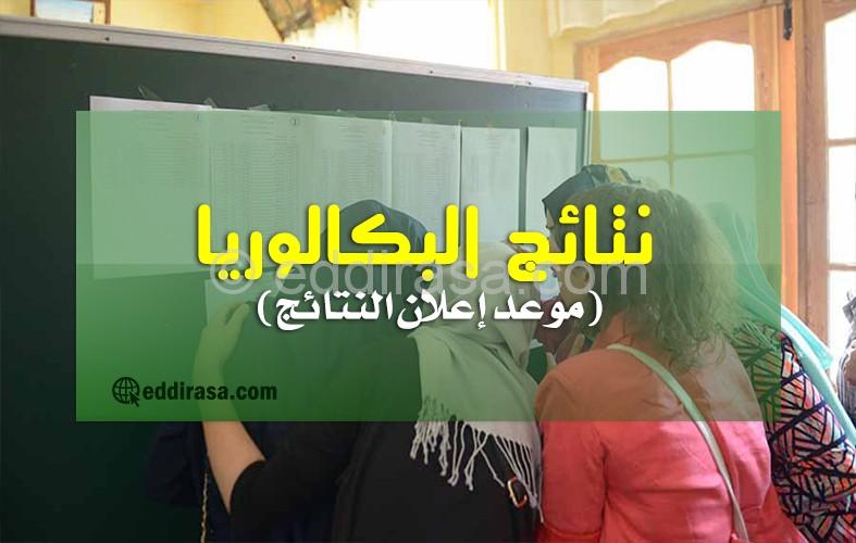 نسبة نجاح في امتحانات البكالوريا بلغت 65,55 % و هذا هو أعلى معدل بالمغرب