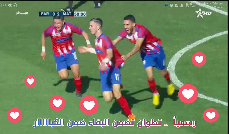 فريق المغرب التطواني  يحقق فوزا تاريخيا ويضمن رسميا مكانه ضمن قسم الكبار