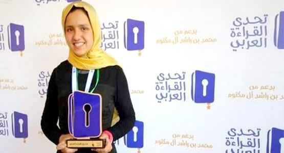 """التلميذة التطوانية فاطمة الزهراء أخيار ضمن ثمانية متنافسين في المراحل الأخيرة من برنامج """"تحدي القراءة العربي"""""""