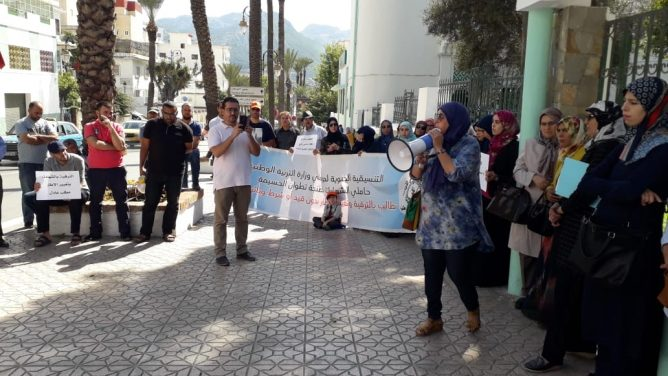 أساتذة تطوان يخلدون اليوم العالمي للمدرس بالاحتجاج أمام المديرية الإقليمية