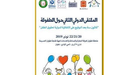 تطوان : ملتقى دولي حول الطفولة بمشاركة 120 خبيرا وطنيا ودوليا