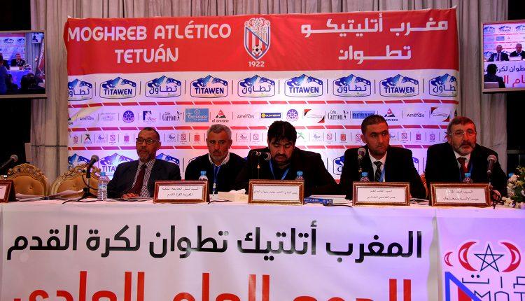 المغرب التطواني يعقد جمعه العام العادي و يصادق على التقريرين الآدابي والمالي