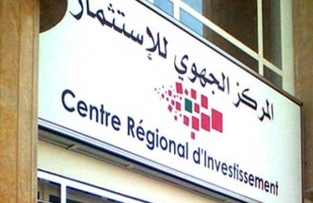 إغلاق ملحقة المركز الجهوي للاستثمار بمدينة تطوان
