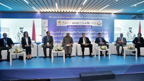 افتتاح الملتقى الثاني حول دور المناطق الصناعية والمناطق الحرة