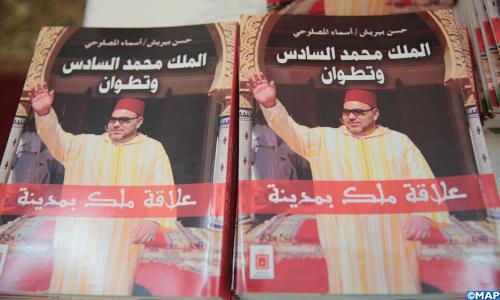 """تقديم كتاب """"الملك محمد السادس وتطوان، علاقة ملك بمدينة"""""""