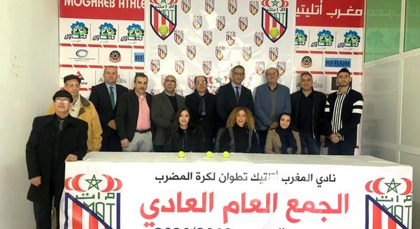 نادي المغرب أتلتيك تطوان فرع كرة المضرب يعقد جمعه العام العادي