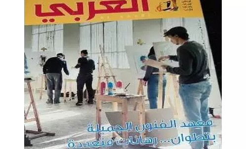"""مجلة """"العربي"""" الكويتية تخصص ملفا عن المعهد الوطني للفنون الجميلة بتطوان"""