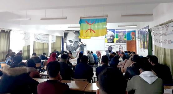 طلبة كلية تطوان يقدمون درسا في اللغة الأمازيغية