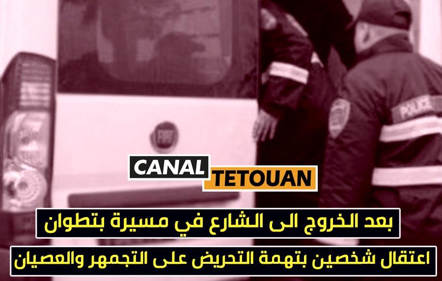 اعتقال شخصين يشتبه تورطهما في التحريض على التجمهر والعصيان بتطوان