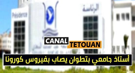 أستاذ جامعي بتطوان يصاب بفيروس كورونا المستجد