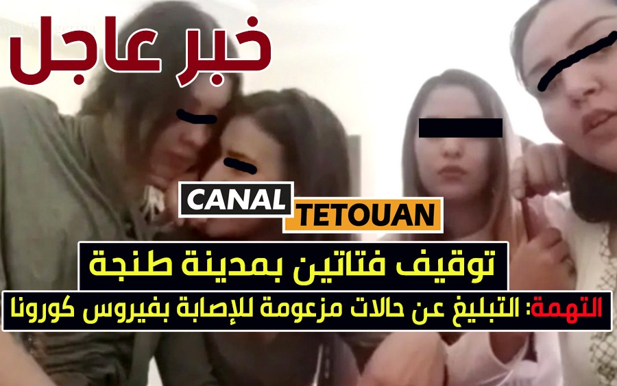 بسبب التبليغ عن حالات مزعومة للإصابة بوباء كورونا …اعتقال فتاتين بطنجة